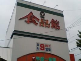タイヘイ食品館